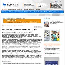 HomeMe.ru инвестирован на $5 млн