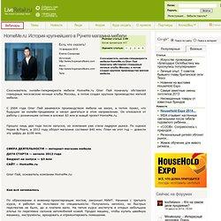 HomeMe.ru: История крупнейшего в Рунете магазина мебели — LiveRetail