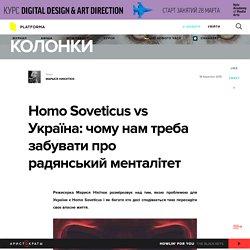 "Homo Soveticus vs Україна: чому нам треба забувати про радянський менталітет — Платформа — ""Колонки"""