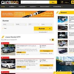 ซื้อขายรถ Honda City มือสองและใหม่ มากกว่า 964 คันกำลังขายอยู่ในประเทศไทย