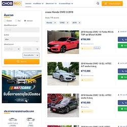 ซื้อขายรถ Honda Civic 2018 มือสองและใหม่ มากกว่า 108 คันกำลังขายอยู่ในประเทศไทย