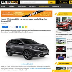 Honda CR-V ราคา 2020: ราคาและตารางผ่อน ฮอนด้า CR-V เดือนธันวาคม 2563 Chobrod.com
