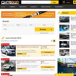 ซื้อขายรถยนต์ Honda CR-V ใหม่และมือสอง รถยนต์ราคาถูกกว่า มีรถ 626 คันกำลังขายอยู่