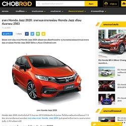 ราคา Honda Jazz 2020: ราคาและตารางผ่อน Honda Jazz เดือนสิงหาคม 2563 Chobrod.com