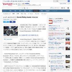 ホンダ、自立するバイク「Honda Riding Assist」世界初公開 (Impress Watch)