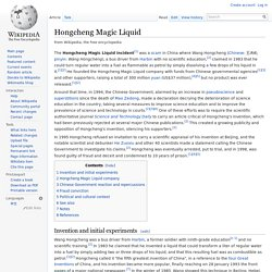 Hongcheng Magic Liquid