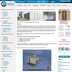 Секционные гаражные ворота Hormann EPU 40 размер 2500×2125 мм