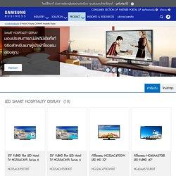 Hotel TV ระบบทีวีสำหรับโรงแรม- Samsung B2B Thailand