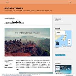 必遊台灣景點hotels折扣 – GoFlyla Taiwan