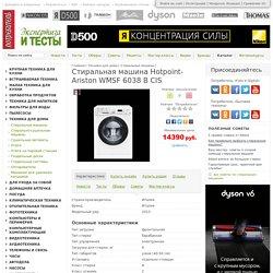 Стиральная машина Hotpoint-Ariston WMSF 6038 B CIS - купить