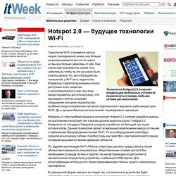 Hotspot 2.0 — будущее технологии Wi-Fi