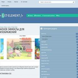 Hover эффекты для изображений - Уроки CSS/Style Sheets - Каталог файлов - Get-Element