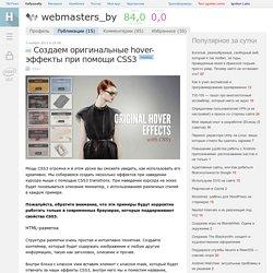 Создаем оригинальные hover-эффекты при помощи CSS3