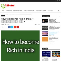 How to become rich in India - करोड़पति कैसे बने ? - Allsafal