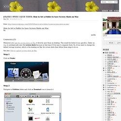 [펌] 맥에서 화면캡쳐 저장위치 변경방법- How to Set a Folder to Save Screen Shots on Mac