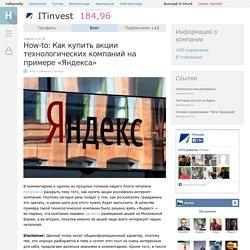 How-to: Как купить акции технологических компаний на примере «Яндекса» / Блог компании ITinvest / Хабрахабр