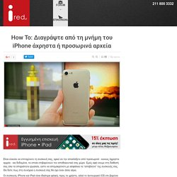 How To: Διαγράψτε από τη μνήμη του iPhone άχρηστα ή προσωρινά αρχεία - ired.gr