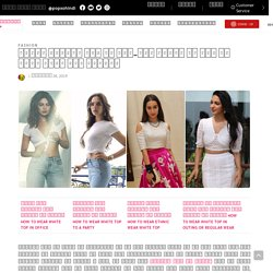 How to Style a White Top In Hindi