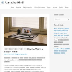 ब्लॉग लेखन क्या है How to Write a Blog in Hindi - Ajanabha Hindi