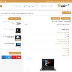 سعر ومواصفات HP Omen 17