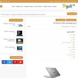 سعر ومواصفات HP Pavilion x360