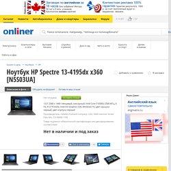 Купить ноутбук HP Spectre 13-4195dx x360 [N5S03UA] в Минске