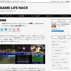 【考察】なぜ『ファイナルファンタジー』シリーズのHPゲージは右下なのか?システムによって変化する最適なUIデザイン - GAME LIFE HACK