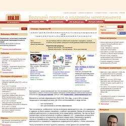 Тест критериально - ориентированный / Словарь HR-терминов, HR-глоссарий