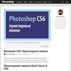 Фотошоп CS6: Пунктирная линия - Уроки по Фотошопу и Иллюстратору для начинающих