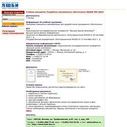 HSBI.INTUIT.RU: Учебная программа: Разработка программного обеспечения