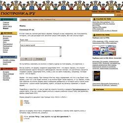 Первые шаги - Учебник по хтмл (html). Формы. Введение.