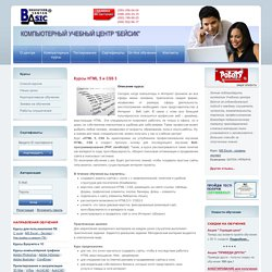 Курсы HTML 5 и CSS 3 - Компьютерные курсы в Киеве - УЦ Бейсик