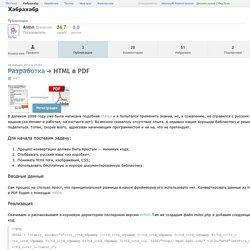 HTML в PDF