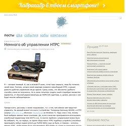 Немного об управлении HTPC