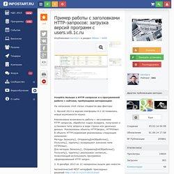 Пример работы с заголовками HTTP-запросов: загрузка версий программ с users.v8.1c.ru
