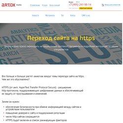 Переход на HTTPS: рекомендации Google и Яндекс для сайта