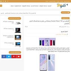 الإعلان عن Huawei Nova 7 SE رسميًا في مصر بدعم لشبكات الجيل الخامس