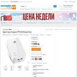 Адаптер Huawei PT530 Powerline- купить по выгодной цене в интернет-магазине ОНЛАЙН ТРЕЙД.РУ Санкт-Петербург