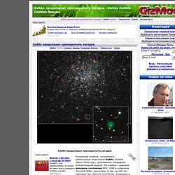 Хаббл продолжает преподносить загадки - Хаббл Hubble Снимок Звезды Галактика Космос