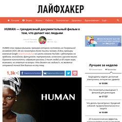 HUMAN — грандиозный документальный фильм о том, что делает нас людьми