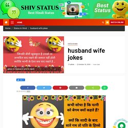 Husband wife jokes with latest collection & funny jokes husband wife