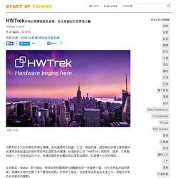 HWTrek率領台灣傳統製造產業,為全球創客打造夢想工廠