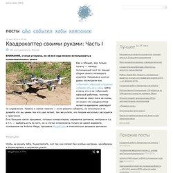 Квадрокоптер своими руками: Часть I