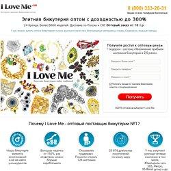 I Love Me: Бижутерия оптом от производителя, купить оптовую бижутерию на iloveme.su
