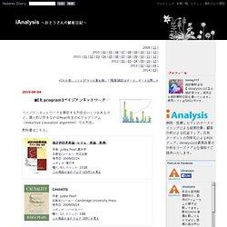 ベイジアンネットワーク - iAnalysis ~おとうさんの解析日記~