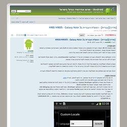 [מדריך][עברית] - הפעלת העברית בN900/N9005 - Galaxy Note 3