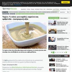 Ταχίνι: Τι κάνει για καρδιά, καρκίνο και αρθρίτιδα – Διατροφική αξία - Iatropedia.gr