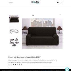 Ελαστικά Καλύμματα Καναπέ Ibiza EK017 – Collective Home