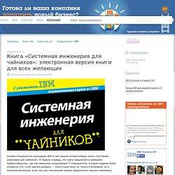 Книга «Системная инженерия для чайников»: электронная версия книги для всех желающих / Блог компании IBM