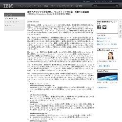 IBM 新時代のビジネスを体感し、ワンストップで討議・共創する新施設 - Japan